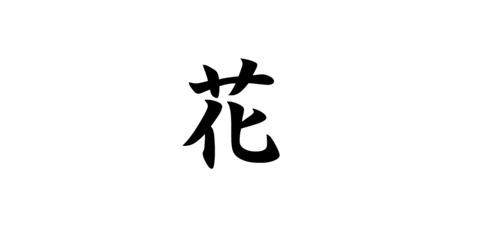 10 japanische schriftzeichen zum kostenlos herunterladen schrift japan. Black Bedroom Furniture Sets. Home Design Ideas