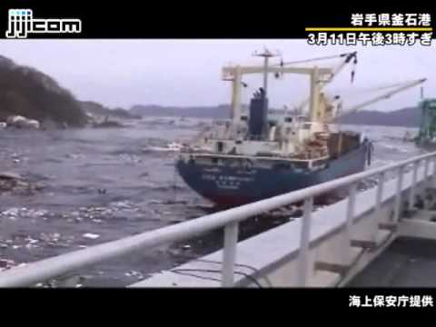Neues Tsunami Video aus Kamaishi